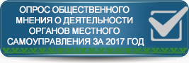 opros_2017