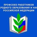 profsoyuz-rabotnikov_medium