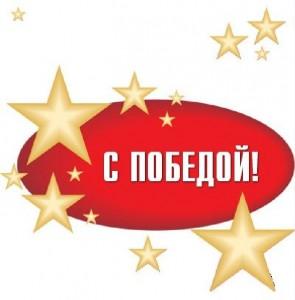 rezultaty-konkursa-dobro-pozhalovat-295x300