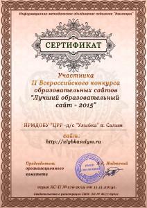 ulybkasalym.ru