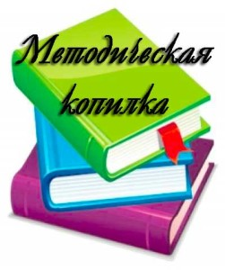 metodicheskaya_kopilka