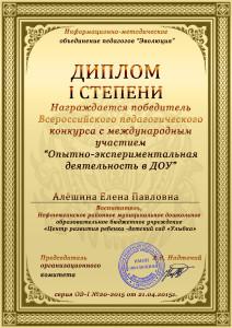 Алешина_Е_П