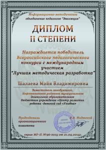 Шалаева_М_В
