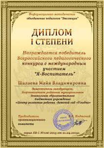 Шалаева_