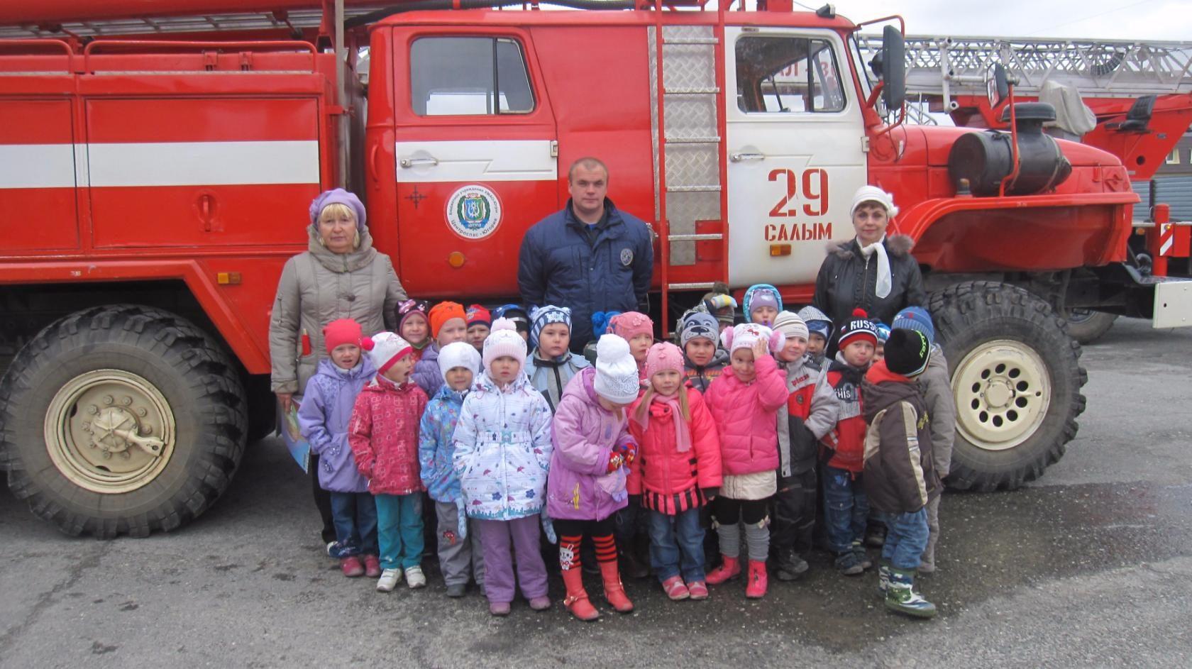 Пожарные экскурсия