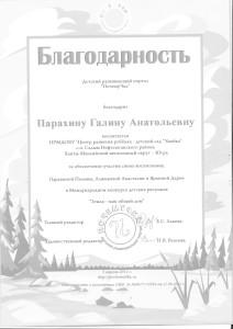 10 zemlay nah dom к п.3.6.; к п.4.4