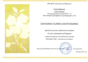 5 s hego nahinaetsay Rodina к п.3.5