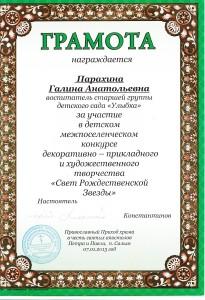 6 svet Rogdestvenskoq zvezda к п.3.6.