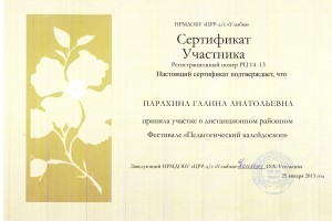 7 pedagogiheskii kaliedoskop к п.3.5