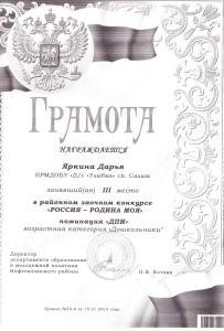 8 Rossiay Rodina moay к п.3.6; к п.4.4