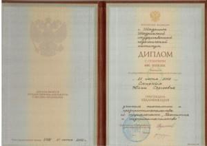 1. diplom ob obrazowanii