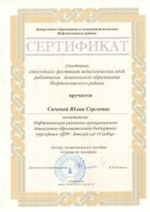 sertifikat ped idei 2015