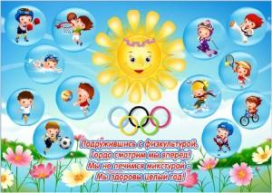 deviz_sportkluba