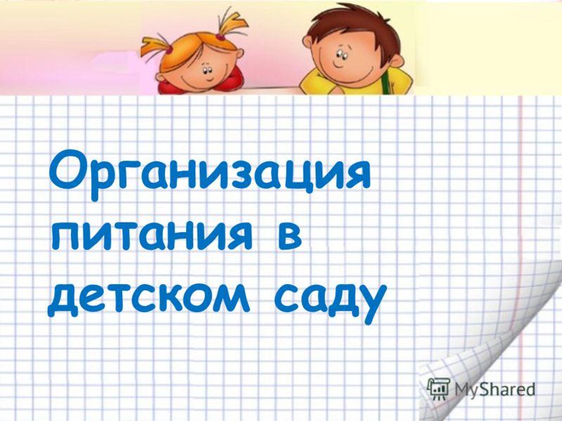 образец договора об организации питания детей