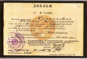 1.1.Diplom