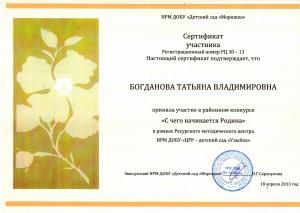 11.4 Sertifikat S chego nachinaetsa Podina