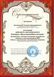 11.6 sertifikat Multimedina mozaika