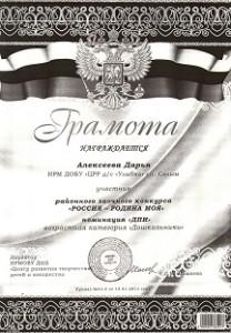 12.4gramota Possia podina Alekseeva D