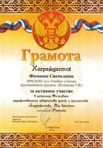 12.6 gramota Sodruzestvo Fomina S