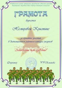 12.7 gramota Nemirova
