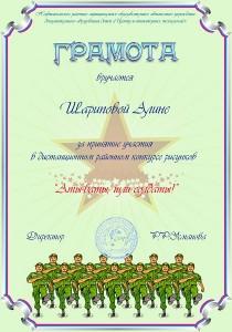 12.7 gramota Sharipova