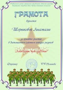 12.7 gramota Shornikova