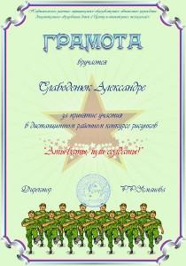 12.7gramota Clabodenuk