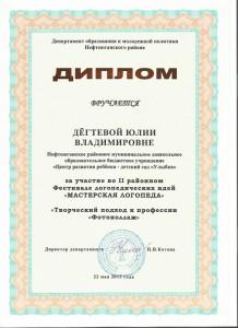 13 diplom masterskaya logopeda - копия