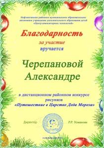 13.2 blagodarnost  Deda Moroza