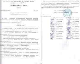17 №80-о 26.03.2014 metodicheskaya nedelya