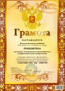 17.2  Gramota Sodruzestvo- pobeditel