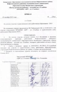 19.1 №270 -о 05.10.2014 turslyot