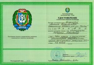2.1 udostoverenie  Xant-Mansiisk