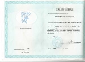 Удостоверение курсов «Содержание и организация образовательной деятельности в ДОУ в условиях введения ФГОС дошкольного образования»