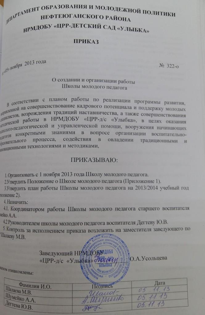 Приказ №322-о 05.11.2013 «Школы молодого педагога»