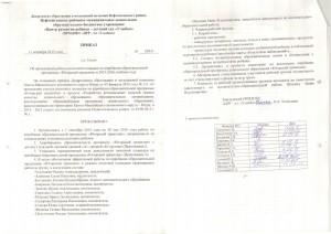 4.1 № 238-0 yugorskii tramplin