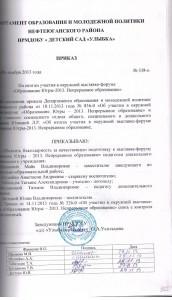4.4 № 338-0 forum Obrazovanie -2013