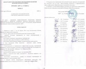4.6 №80-о 26.03.2014 metodicheskaya nedelya