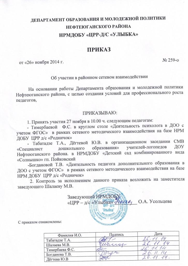5 №259-о 26.11.2014 Участник районного сетевого взаимодействия коррекционного направления