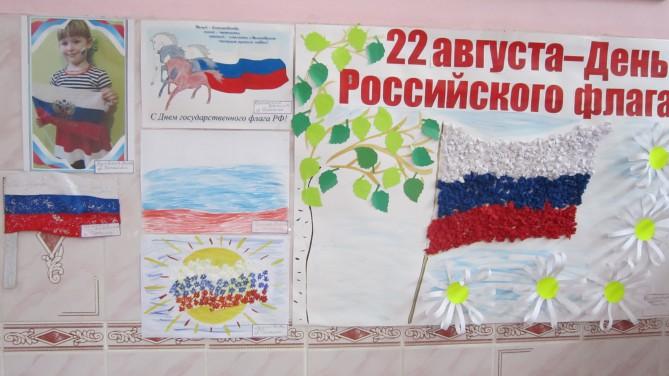 Рисунок ко дню российского флага в детском саду