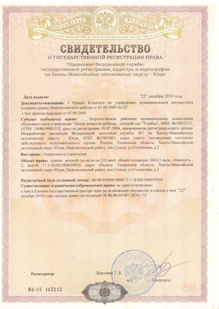 Свидетельство о государственной регистрации муниципального образовательного учреждения