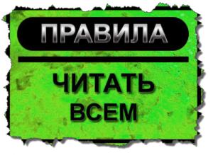 1374655280_rules