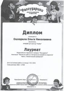 ganador del premio ambiental caleidoscopio