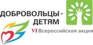 Dobrovoltsy_logo_2017