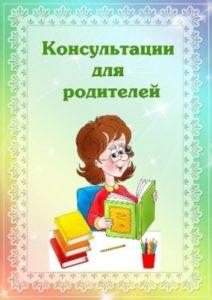 pedagogicheskie-konsultatsii-dlya-roditeley-v-podgotovitelnoy-gruppe-detskogo-sada-49366-large