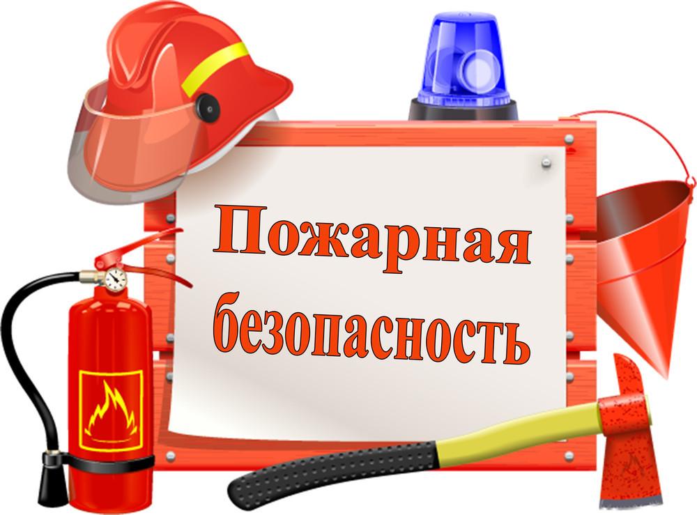 Картинки по запросу Пожарная безопасность